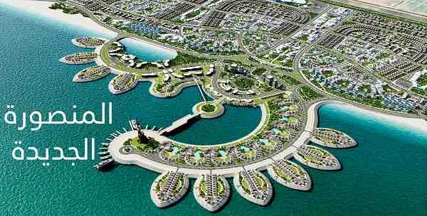 خريطة المنصورة الجديدة دايمنشنز العقارية Dimensions Real Estate